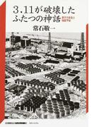 3.11が破壊したふたつの神話 原子力安全と地震予知 (神奈川大学評論ブックレット)