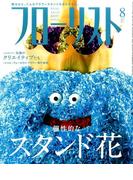 フローリスト 2015年 08月号 [雑誌]