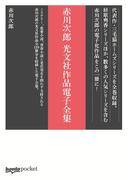 【honto pocket】赤川次郎 光文社作品電子全集