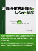 消費税・地方消費税のしくみと制度