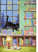 書店猫ハムレットの跳躍 (創元推理文庫)(創元推理文庫)