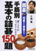 囲碁10級から初段まで手筋別基本の詰碁150題