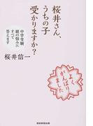 桜井さん、うちの子受かりますか? 中学受験親の悩みにすべて答えます
