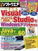 日経ソフトウエア2015年8月号(日経ソフトウエア)