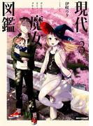 現代魔女図鑑 3(REX COMICS)