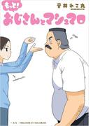 もっと! おじさんとマシュマロ(2)
