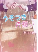 うそつき片想い(魔法のiらんど文庫)