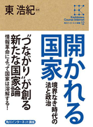 角川インターネット講座12 開かれる国家 境界なき時代の法と政治(角川学芸出版全集)