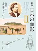 新編 日本の面影 II(角川ソフィア文庫)