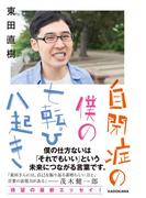 自閉症の僕の七転び八起き(角川学芸出版単行本)