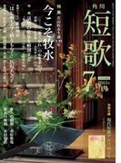 短歌 27年7月号(雑誌『短歌』)