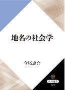 【期間限定価格】地名の社会学(角川選書)