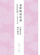 遠野物語拾遺retold 付・遠野物語拾遺(角川ソフィア文庫)