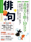 俳句 27年7月号(雑誌『俳句』)