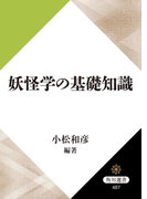 妖怪学の基礎知識(角川選書)