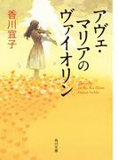 アヴェ・マリアのヴァイオリン(角川文庫)