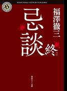 忌談 終(角川ホラー文庫)