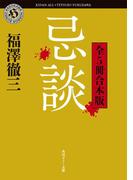 忌談 全5冊合本版(角川ホラー文庫)