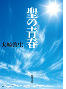 聖の青春(角川文庫)