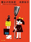 新装版 魔女の宅急便 (3)キキともうひとりの魔女(角川文庫)