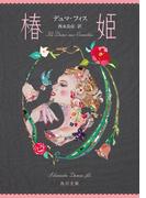 【期間限定価格】椿姫(角川文庫)