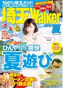 埼玉Walker2015夏(ウォーカームック)
