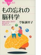 もの忘れの脳科学 最新の認知心理学が解き明かす記憶のふしぎ(ブルー・バックス)