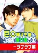 巨○男子生徒と、か弱い受け身先生-ラブラブ編(1)(BL☆MAX)