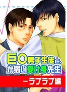 巨○男子生徒と、か弱い受け身先生-ラブラブ編(3)(BL☆MAX)