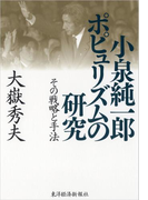 小泉純一郎 ポピュリズムの研究