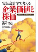 実証会計学で考える企業価値と株価