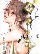 鈍色の花(ドルチェシリーズ)