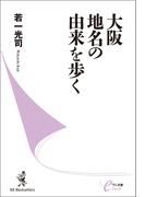 大阪 地名の由来を歩く(ワニ文庫)