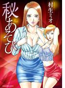秘あそび(芳文社コミックス)