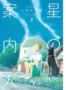 星の案内人 2巻(芳文社コミックス)