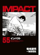 インパクト(55)(パーゴルフ)