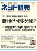 月刊ネット販売 2015年7月号