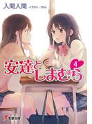 安達としまむら4(電撃文庫)