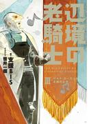 【期間限定価格】辺境の老騎士 3 バルド・ローエンと王国の太子