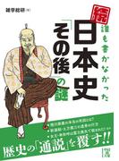 続・誰も書かなかった 日本史「その後」の謎(中経の文庫)