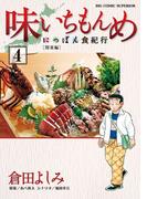 味いちもんめにっぽん食紀行 4(ビッグコミックス)