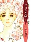 いたいけな瞳〔文庫〕 1(小学館文庫)