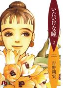 いたいけな瞳〔文庫〕 2(小学館文庫)