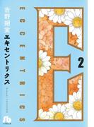 エキセントリクス〔文庫版〕 2(小学館文庫)