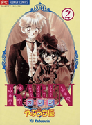 KAREN 2(ちゃおコミックス)