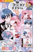 二次元王子オオタくん 5(フラワーコミックス)