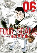 フォーシーム 6(ビッグコミックス)