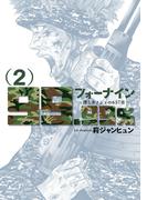 フォーナイン~僕とカノジョの637日~ 2(ビッグコミックス)