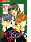 MY BOY×MY LOVE(フラワーコミックス)
