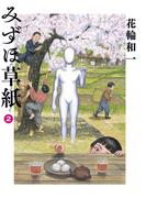 みずほ草紙 2(ビッグコミックススペシャル)